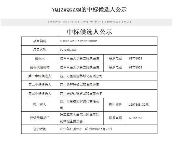 安医二附院招聘信息_陆军军医大学第二附属医院-新桥医院